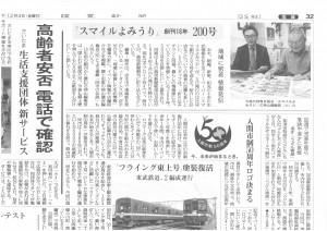 2015年12月4日付 読売新聞朝刊