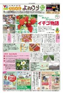 201号はイチゴ物語特集として和光市でのイチゴ狩りを紹介!