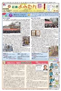 特集は「節分」で喜多院と鳩ヶ谷の氷川神社を紹介