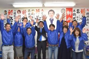 初当選の喜びを見せる穂坂氏(中央)と支援者=午後11時40分頃、志木市本町の選挙事務所で