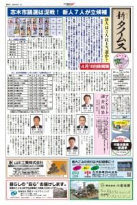 1-2面で志木市議選立候補者のアンケート結果を掲載!