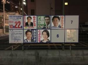 選管のポスター掲示場(志木市本町)