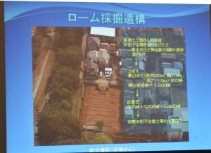 スライドで初公開された田子山遺跡の航空写真