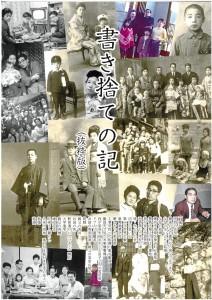 2家族史表紙の写真